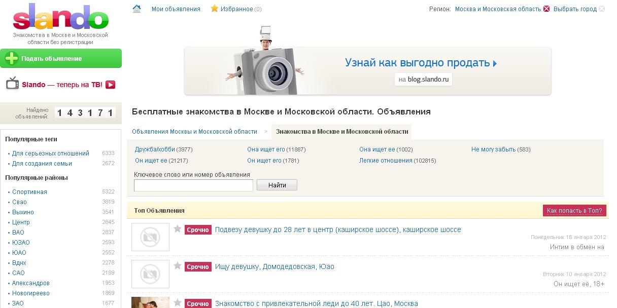 москва без авито знакомств сайты регистрации