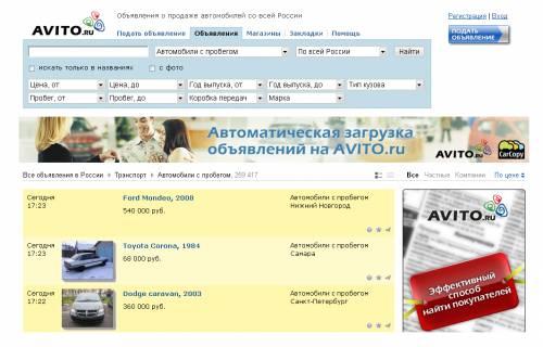 Авито.ru - сайт бесплатных частных объявлений